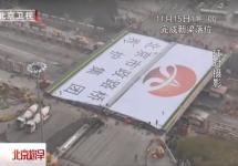 Doar în China! O porţiune uriaşă de autostradă e reconstruită în 2 zile: iată un time lapse (Video)