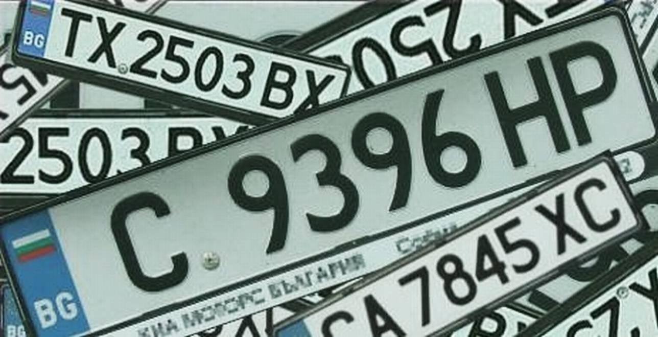 numere bulgaria
